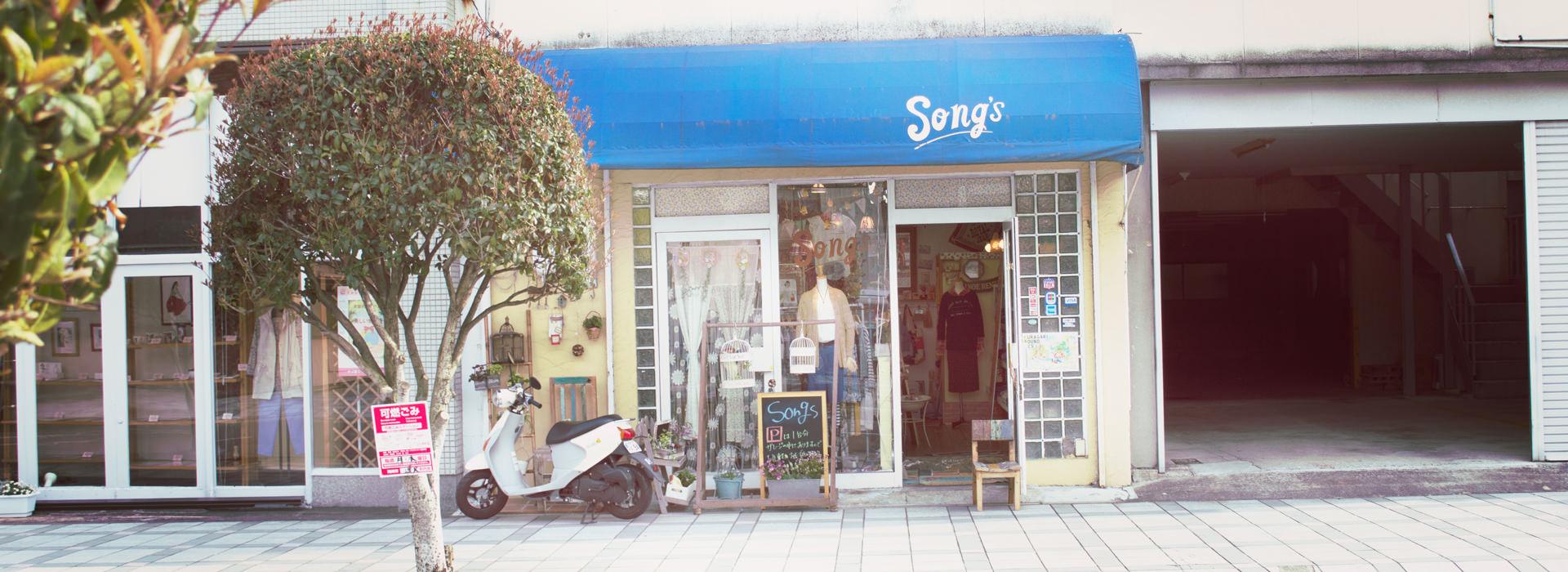 Songs 岡崎