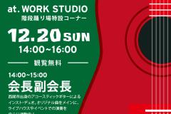 WORKSTUDIO フリーライブ 12/20