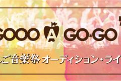 RINGOOO A GO-GO2016 名古屋@spazio-rita