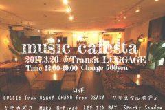 music cafesta 2017/03/20